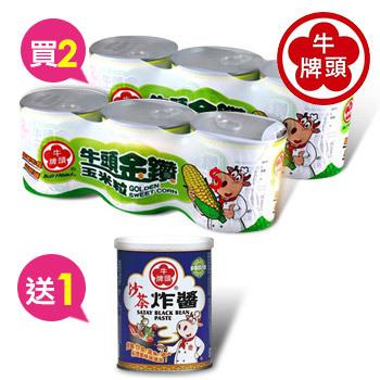 牛頭牌 買2送1超值組(金鑽玉米粒340g*6+沙茶炸醬360g)