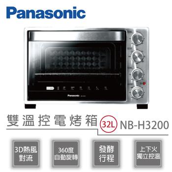 ★Panasonic 【限時特價↓】 國際牌 32L 雙溫控電烤箱 NB-H3200 (贈原廠食譜)