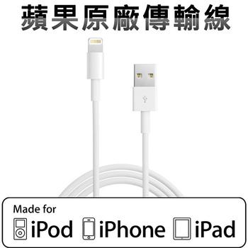 原廠 Apple Lightning 8pin USB充電傳輸線(1M)(充電傳輸線)