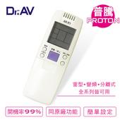 《Dr.AV》AR-R1 Proton 普騰 變頻 專用冷氣遙控器(窗型、分離式、變頻皆適用)