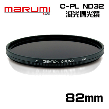 MARUMI Creation CPL ND32 82mm 多層鍍膜 偏光 減光鏡 防潑水 防油漬 彩宣公司貨