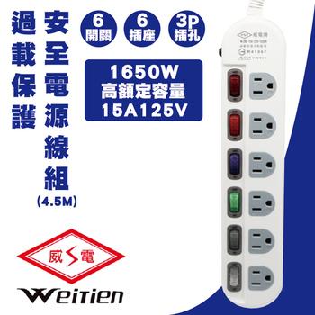 ★結帳現折★威電 威電 M-366-15 6開6插 過載保護安全電源線組15A 1入(M-366-15 6開6插 過載保護安全電源線組15A 1入)