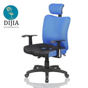 DIJIA H型創新克萊兒炫彩T型款辦公椅/電腦椅(三色任選)(藍)