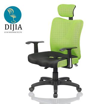 DIJIA H型創新克萊兒炫彩T型款辦公椅/電腦椅(三色任選)(綠)