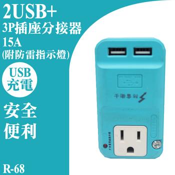 朝日電工 朝日電工 R-68 2USB+3P插座分接器15A(朝日電工 R-68 2USB+3P插座分接器15A)