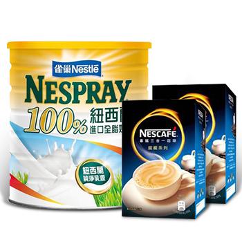 雀巢 100%紐西蘭進口全脂奶粉2.3kg送三合一館藏拿鐵2盒(2.3kg+拿鐵5入2盒)