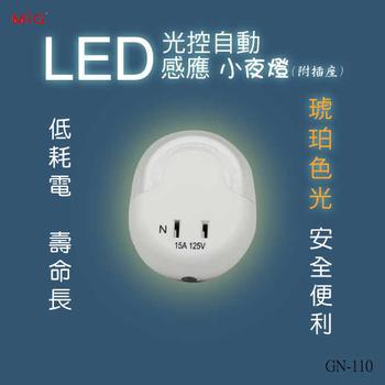 明家 LED光控自動感應小夜燈(附插座)GN-110