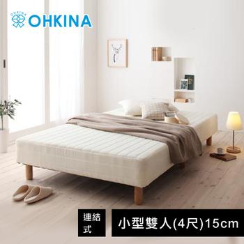 OHKINA 日系基本款附床墊組(小型雙人-4尺)-多款組合供選(床腳15cm+連結式彈簧床墊)