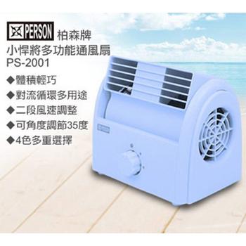 柏森牌 小悍將多功能通風電扇-PS-2001(粉藍)