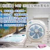 《柏森牌》14吋360度旋轉箱扇 PS-1415(白色)