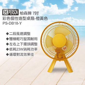 柏森牌 7吋 風之彩系列桌扇 PS-DB18(粉黃)