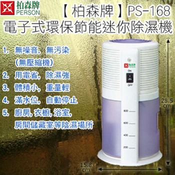 柏森牌 電子式環保節能迷你除濕機 PS-168(紫色)