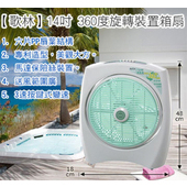 《歌林》14吋360度旋轉箱扇 KF-BX145(福利品)(白)
