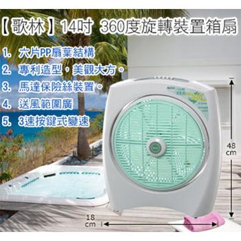 歌林 14吋360度旋轉箱扇 KF-BX145(福利品)(白)