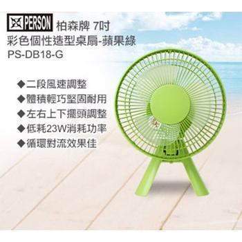 柏森牌 7吋 風之彩系列桌扇 PS-DB18(粉綠)