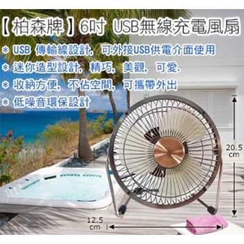 柏森牌 6吋 USB無線充電風扇 PS-U60B(古銅)