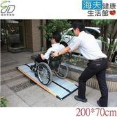 《【通用無障礙】》日本進口 Mazroc CS-200 超輕型 攜帶式斜坡板 (長200cm、寬70cm)