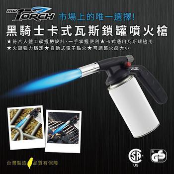 《Mr. Torch》黑騎士卡式瓦斯鎖罐噴火槍 (BTS-8030D)