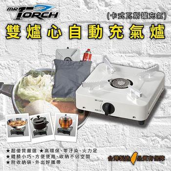 《Mr.Forch》雙爐心自動充氣爐-米白色(HT-4511)
