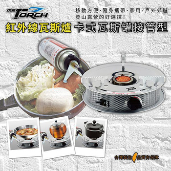 Mr. Torch 紅外線瓦斯爐 卡式瓦斯罐接管型 (HB-4318L)