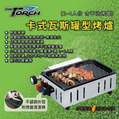 《Mr. Torch》卡式瓦斯罐型烤爐 2-4人份 (HQ-4115)(【Mr. Torch】卡式瓦斯罐型烤爐 2-4人份 ★含烤盤)送烤盤 卡式瓦斯罐