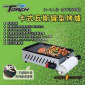 《Mr. Torch》卡式瓦斯罐型烤爐 4-6人份 (HQ-4125)