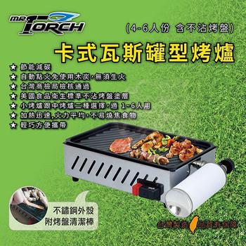 《Mr. Torch》卡式瓦斯罐型烤爐 4-6人份 (HQ-4125)送烤盤 卡式瓦斯罐