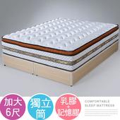 《Homelike》哈利三線記憶乳膠獨立筒床墊-雙人加大6尺
