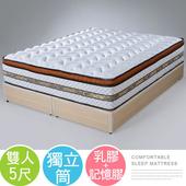 《Homelike》哈利三線記憶乳膠獨立筒床墊-雙人5尺