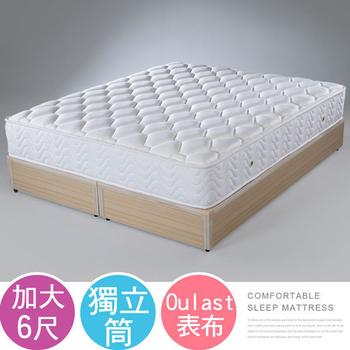 《Homelike》歐斯二線OUTLAST舒適獨立筒床墊-雙人加大6尺