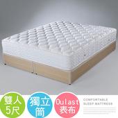 《Homelike》歐斯二線OUTLAST舒適獨立筒床墊-雙人5尺