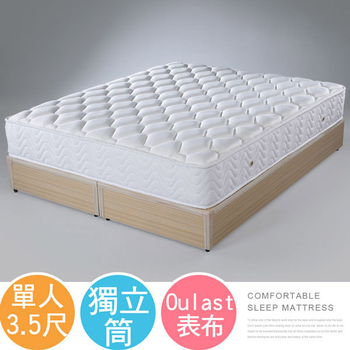 《Homelike》歐斯二線OUTLAST舒適獨立筒床墊-單人3.5尺