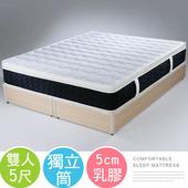 《Homelike》菲比三線5cm乳膠獨立筒床墊-雙人5尺