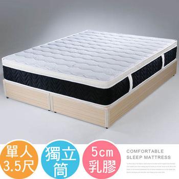 《Homelike》菲比三線5cm乳膠獨立筒床墊-單人3.5尺