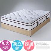 《Homelike》蘿塔三線Q彈蜂巢式獨立筒床墊-雙人加大6尺