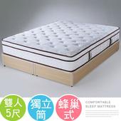 《Homelike》蘿塔三線Q彈蜂巢式獨立筒床墊-雙人5尺