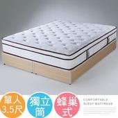 《Homelike》蘿塔三線Q彈蜂巢式獨立筒床墊-單人3.5尺
