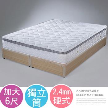 《Homelike》巴德三線硬式2.4獨立筒床墊-雙人加大6尺