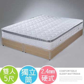 《Homelike》巴德三線硬式2.4獨立筒床墊-雙人5尺