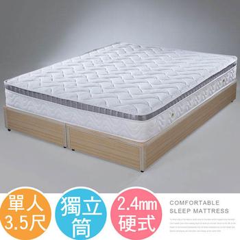 《Homelike》巴德三線硬式2.4獨立筒床墊-單人3.5尺