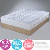 《Homelike》麗莎三線記憶膠獨立筒床墊-雙人加大6尺
