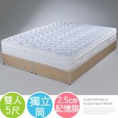 《Homelike》麗莎三線記憶膠獨立筒床墊-雙人5尺