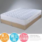 《Homelike》麗莎三線記憶膠獨立筒床墊-單人3.5尺