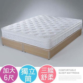 《Homelike》蘇菲三線舒柔獨立筒床墊-雙人加大6尺