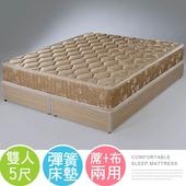 《Homelike》奧亞6環護背硬式床墊-雙人5尺