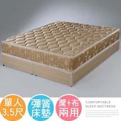 《Homelike》奧亞6環護背硬式床墊-單人3.5尺