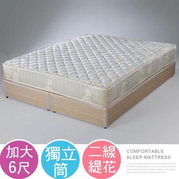 《Homelike》琳娜二線獨立筒床墊-雙人加大6尺