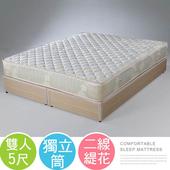 《Homelike》琳娜二線獨立筒床墊-雙人5尺