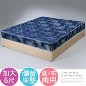 《Homelike》玫瑰緹花2.6硬式彈簧床墊-雙人加大6尺