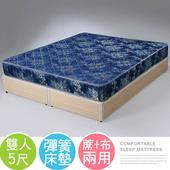 《Homelike》玫瑰緹花2.6硬式彈簧床墊-雙人5尺